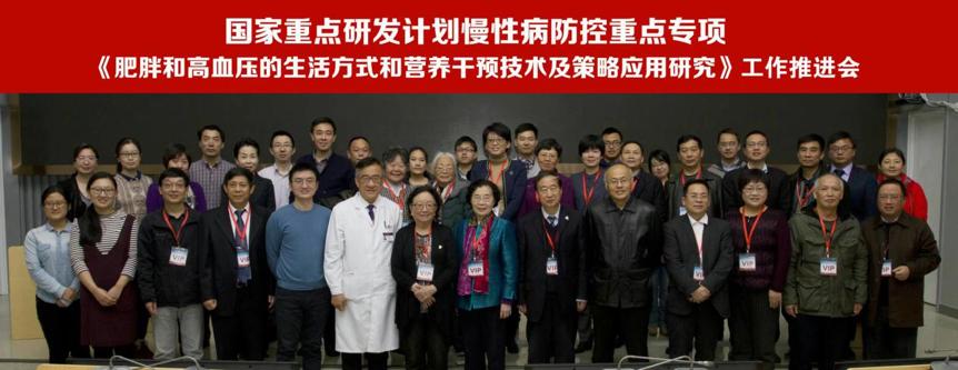康康血压参与国家重点研发计划,项目推进会在阜外医院召开